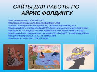 САЙТЫ ДЛЯ РАБОТЫ ПО АЙРИС ФОЛДИНГУ http://stranamasterov.ru/node/137686 http: