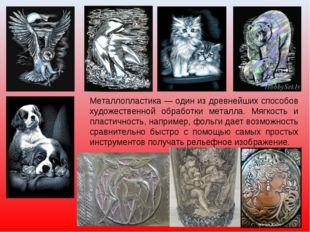 Металлопластика — один из древнейших способов художественной обработки металл