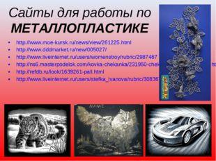 Сайты для работы по МЕТАЛЛОПЛАСТИКЕ http://www.moe-kursk.ru/news/view/261225.