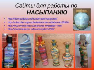 Сайты для работы по НАСЫПАНИЮ http://dompodelok.ru/handmade/nasipanie/ http:/