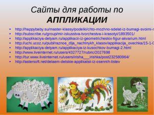 Сайты для работы по АППЛИКАЦИИ http://happybaby.su/master-klassy/podelki/chto