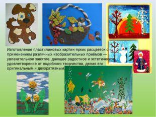 Изготовление пластилиновых картин ярких расцветок с применением различных изо