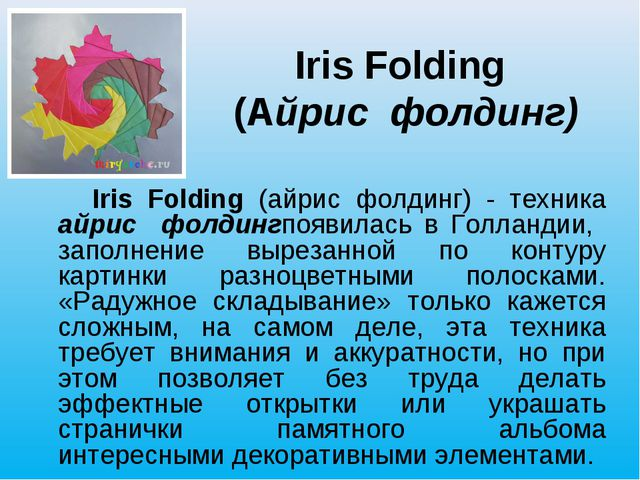 Iris Folding (Айрис фолдинг) Iris Folding (айрис фолдинг) - техника айрис фол...