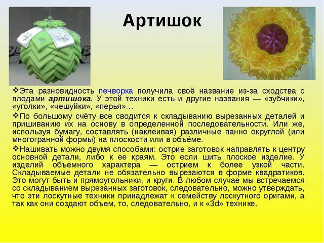 Артишок Эта разновидность печворка получила своё название из-за сходства с пл...