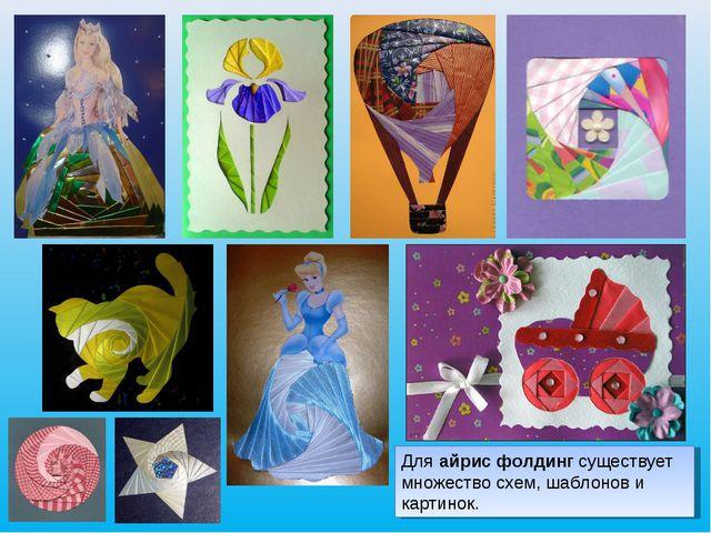 Для айрис фолдинг существует множество схем, шаблонов и картинок.