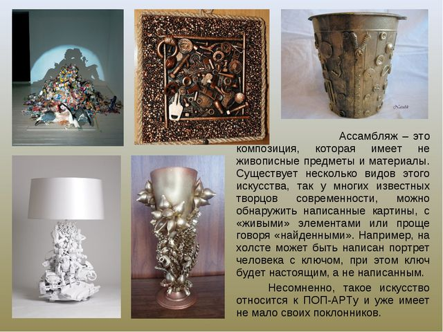 Ассамбляж – это композиция, которая имеет не живописные предметы и материалы...