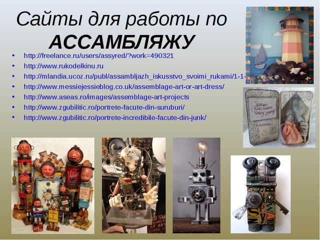 Сайты для работы по АССАМБЛЯЖУ http://freelance.ru/users/assyred/?work=490321...