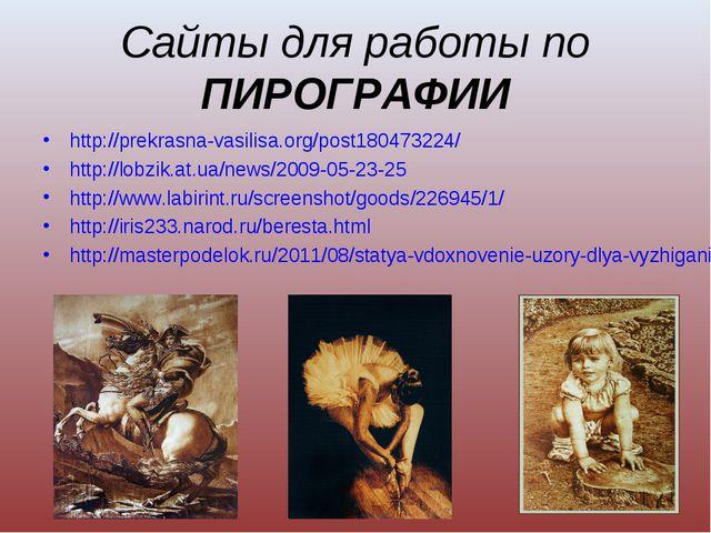 Сайты для работы по ПИРОГРАФИИ http://prekrasna-vasilisa.org/post180473224/ h...