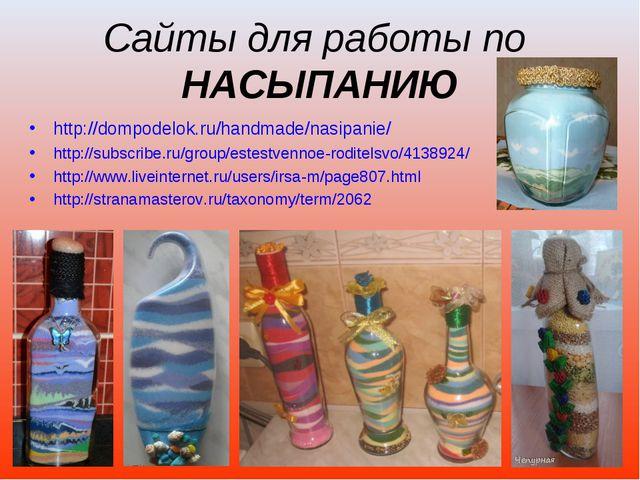 Сайты для работы по НАСЫПАНИЮ http://dompodelok.ru/handmade/nasipanie/ http:/...
