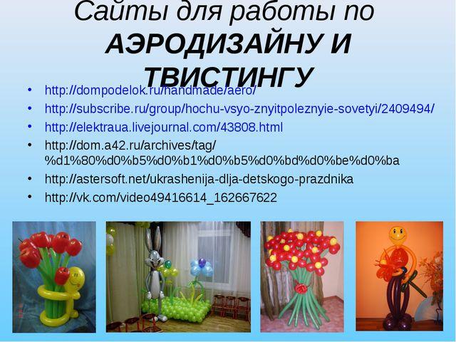Сайты для работы по АЭРОДИЗАЙНУ И ТВИСТИНГУ http://dompodelok.ru/handmade/aer...