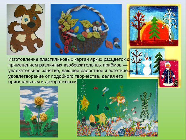 Изготовление пластилиновых картин ярких расцветок с применением различных изо...