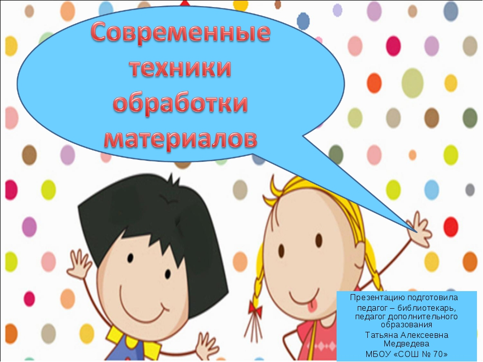 Презентацию подготовила педагог – библиотекарь, педагог дополнительного образ...
