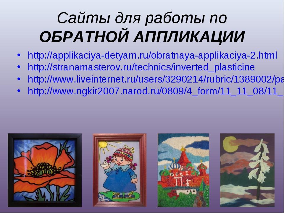 Сайты для работы по ОБРАТНОЙ АППЛИКАЦИИ http://applikaciya-detyam.ru/obratnay...