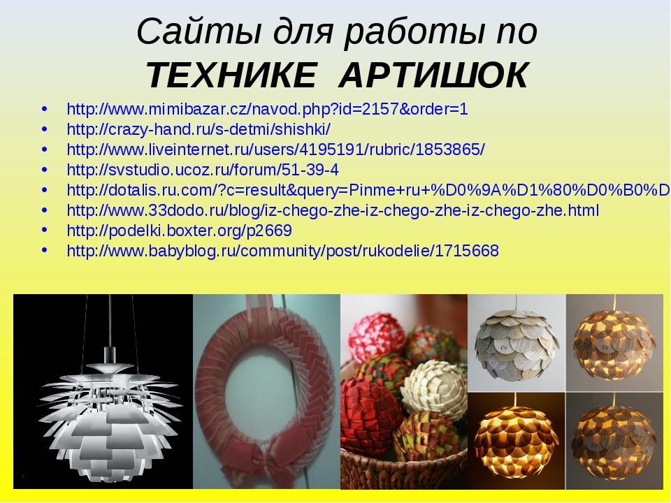 Сайты для работы по ТЕХНИКЕ АРТИШОК http://www.mimibazar.cz/navod.php?id=2157...