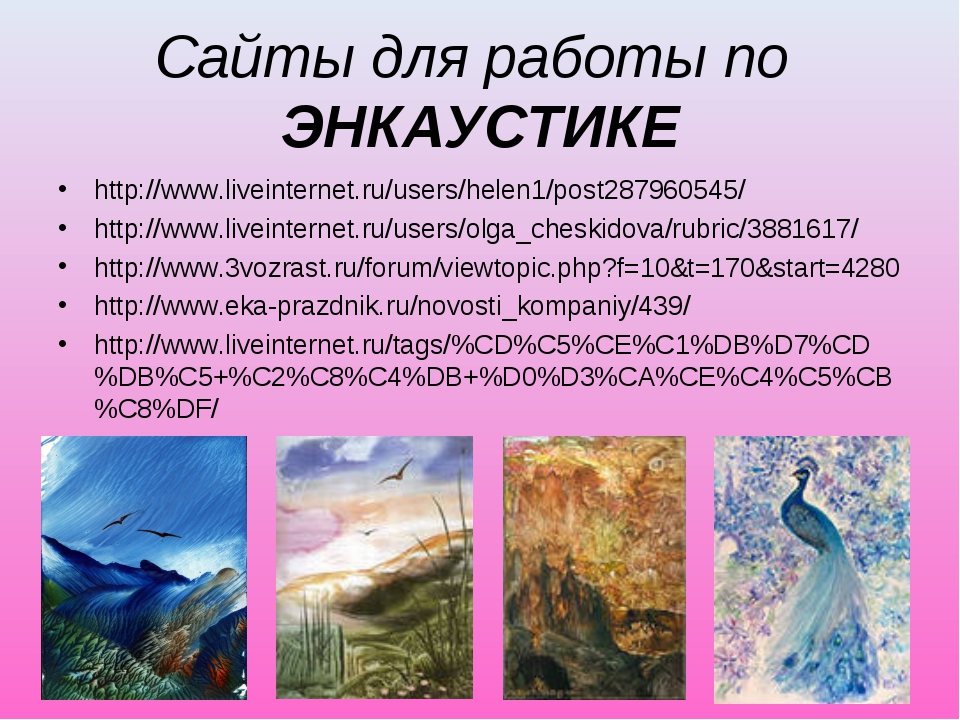Сайты для работы по ЭНКАУСТИКЕ http://www.liveinternet.ru/users/helen1/post28...