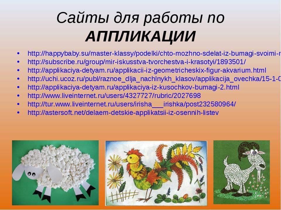 Сайты для работы по АППЛИКАЦИИ http://happybaby.su/master-klassy/podelki/chto...