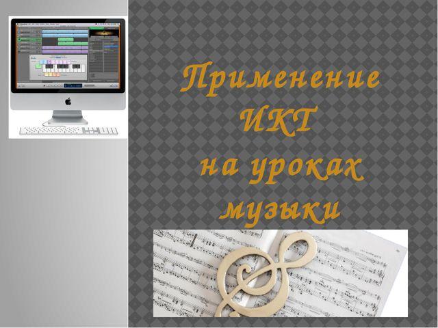 Применение ИКТ на уроках музыки