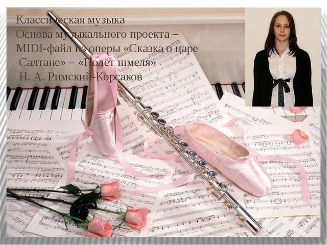 Классическая музыка Основа музыкального проекта – MIDI-файл из оперы «Сказка...