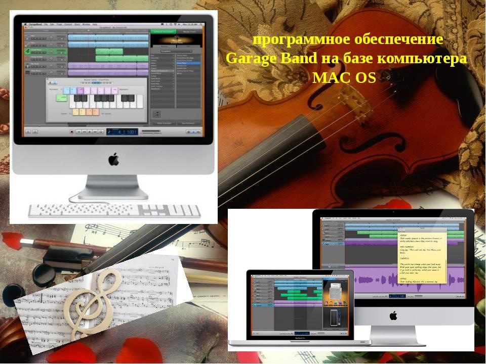 программное обеспечение Garage Band на базе компьютера MAC OS