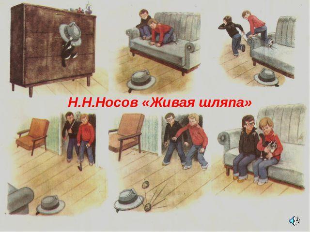 Н.Н.Носов «Живая шляпа»