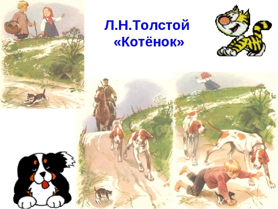 Л.Н.Толстой «Котёнок»