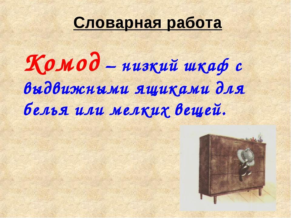 Комод – низкий шкаф с выдвижными ящиками для белья или мелких вещей. Словарна...