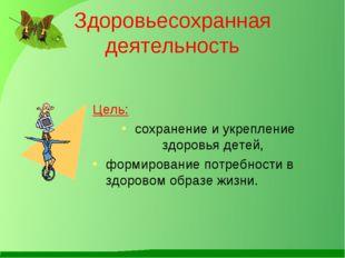 Здоровьесохранная деятельность Цель: сохранение и укрепление здоровья детей,