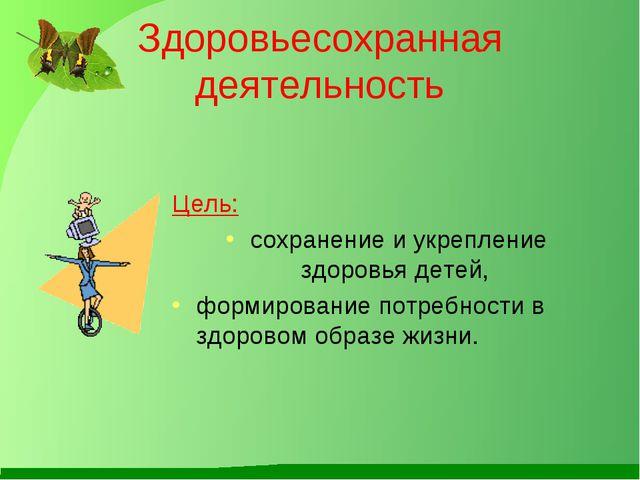 Здоровьесохранная деятельность Цель: сохранение и укрепление здоровья детей,...