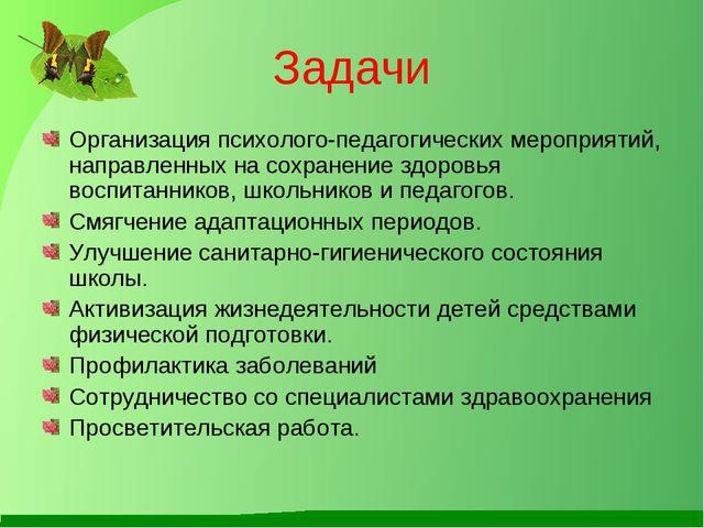 Задачи Организация психолого-педагогических мероприятий, направленных на сохр...