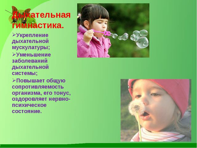 Дыхательная гимнастика. Укрепление дыхательной мускулатуры; Уменьшение заболе...