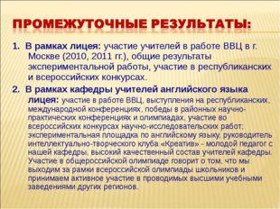 1. В рамках лицея: участие учителей в работе ВВЦ в г. Москве (2010, 2011 гг.)