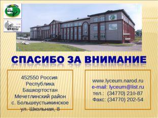 452550 Россия Республика Башкортостан Мечетлинский район c. Большеустьикинск