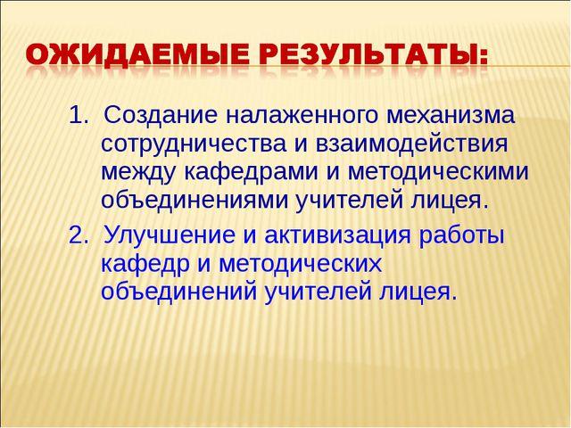 1. Создание налаженного механизма сотрудничества и взаимодействия между кафед...