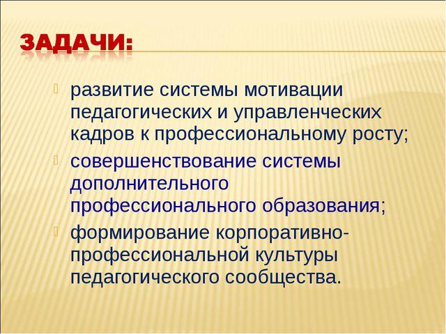 развитие системы мотивации педагогических и управленческих кадров к профессио...