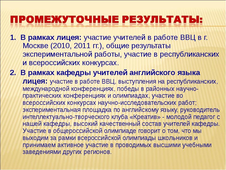 1. В рамках лицея: участие учителей в работе ВВЦ в г. Москве (2010, 2011 гг.)...