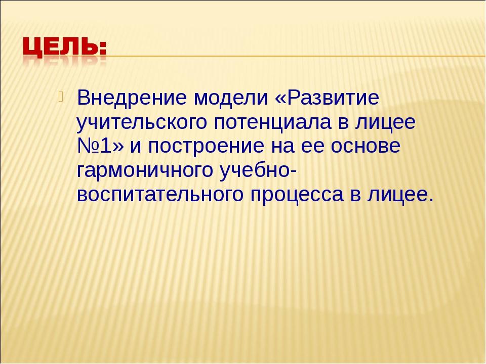 Внедрение модели «Развитие учительского потенциала в лицее №1» и построение н...