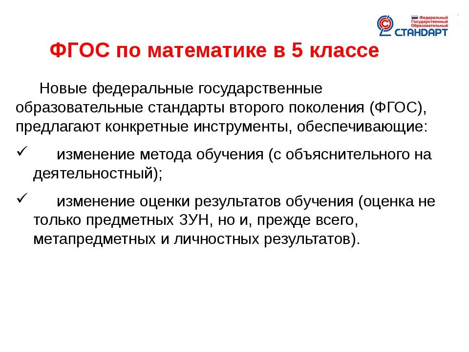 ФГОС по математике в 5 классе Новые федеральные государственные образовател...