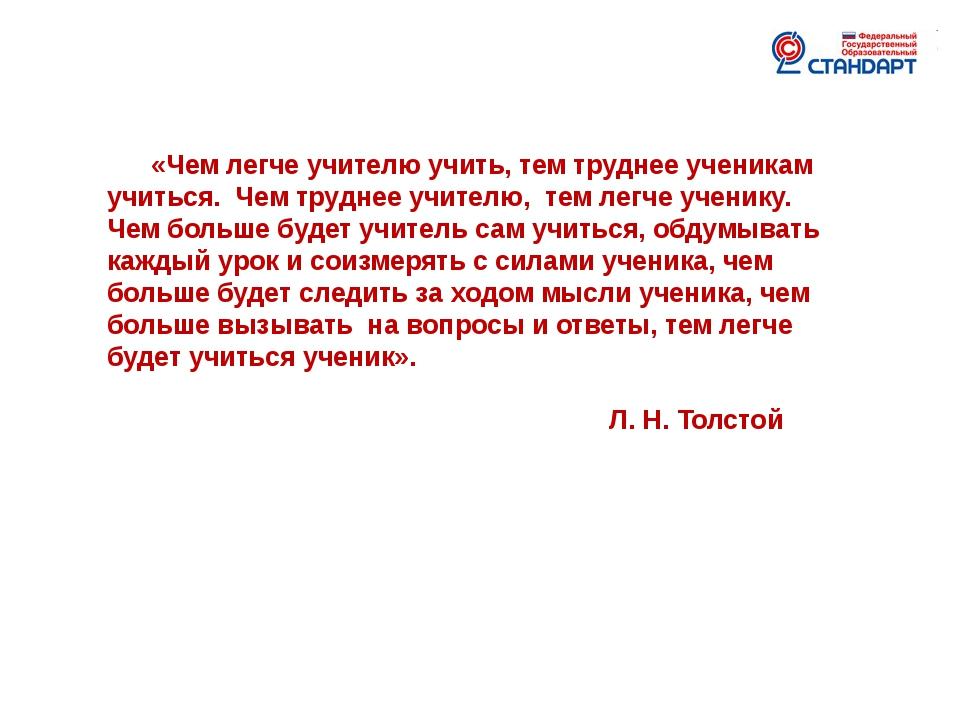 «Чем легче учителю учить, тем труднее ученикам учиться. Чем труднее учителю...