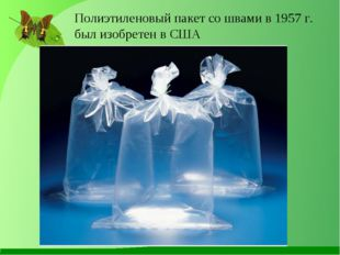 Полиэтиленовый пакет со швами в 1957 г. был изобретен в США