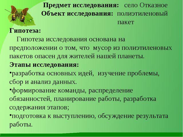 Предмет исследования: село Отказное Объект исследования: полиэтиленовый паке...