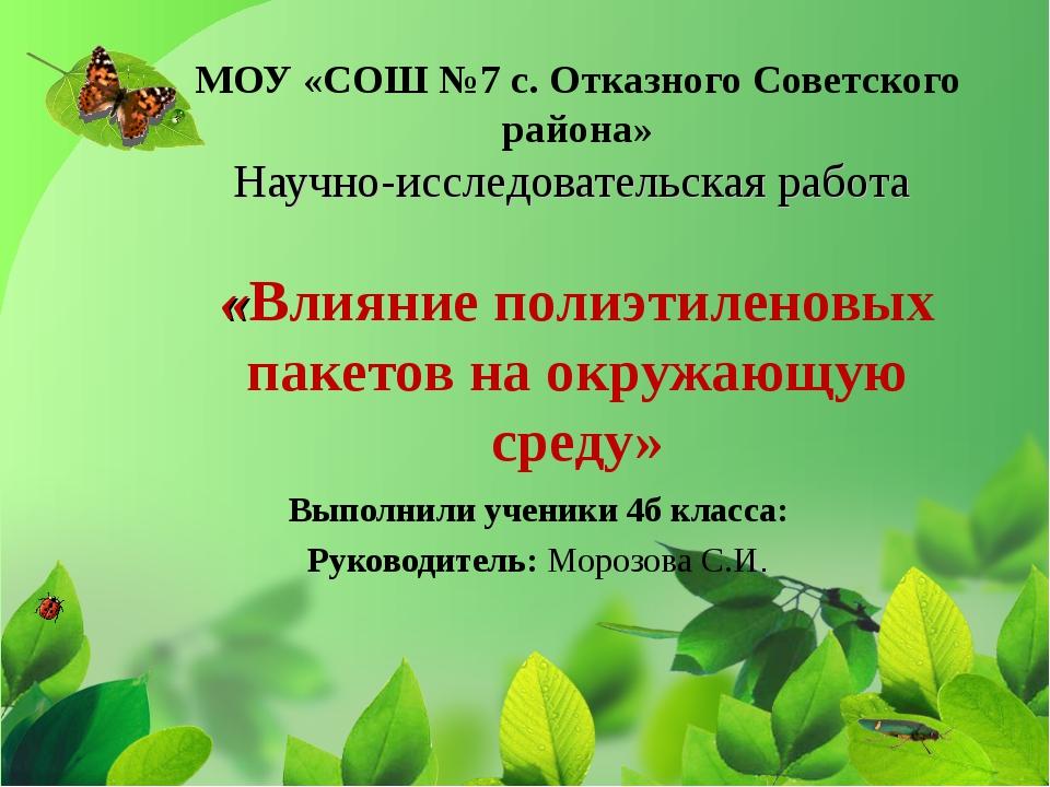МОУ «СОШ №7 с. Отказного Советского района» Научно-исследовательская работа «...