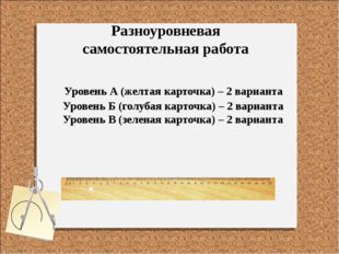 Разноуровневая самостоятельная работа Уровень А (желтая карточка) – 2 вариант