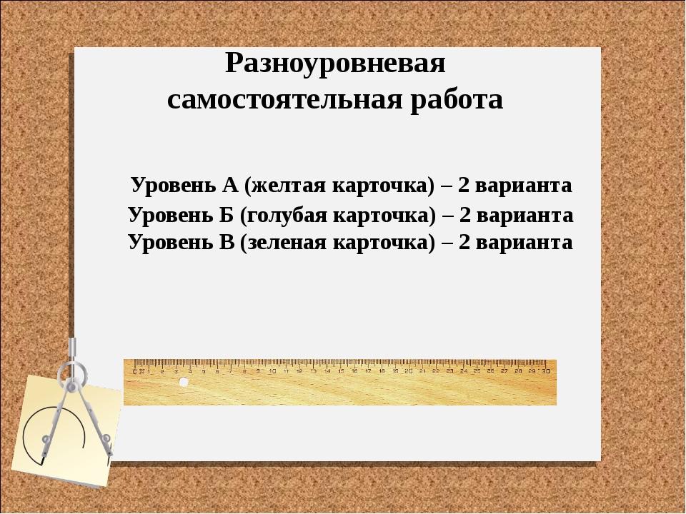 Разноуровневая самостоятельная работа Уровень А (желтая карточка) – 2 вариант...
