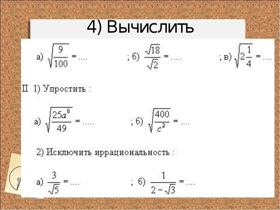 4) Вычислить