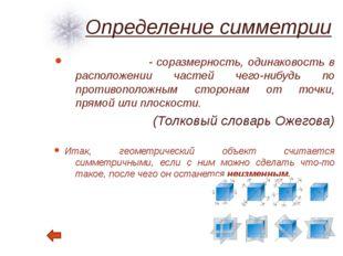 Центральная симметрия Фигура называется симметричной относительно точки О, е