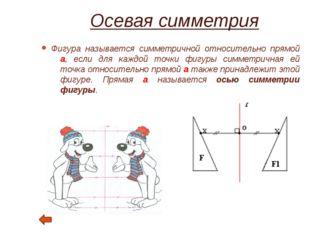 У неразвернутого угла одна ось симметрии — прямая, на которой расположена бис