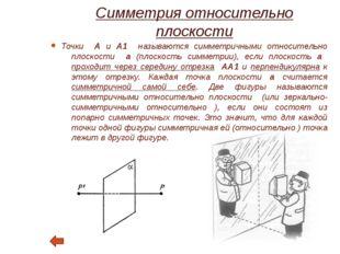 Симметрия вращения Тело (или фигура) обладает симметрией вращения, если при п
