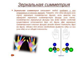 Симметрия подобия Симметрия подобия представляют собой своеобразные аналоги п
