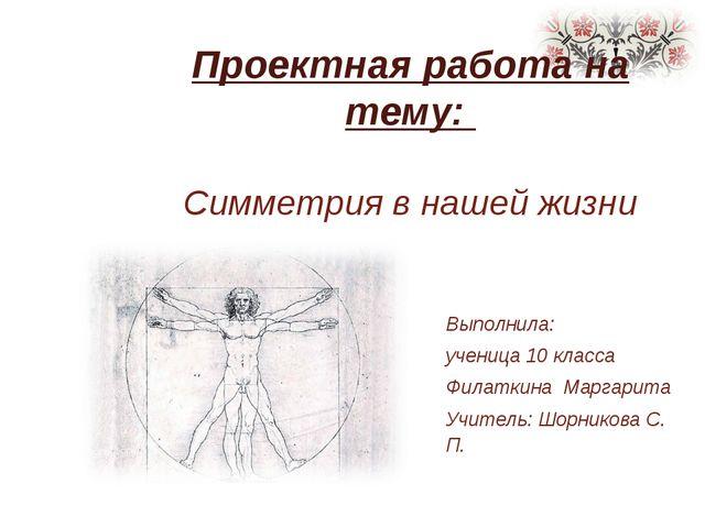 Проектная работа на тему: Симметрия в нашей жизни Выполнила: ученица 10 класс...