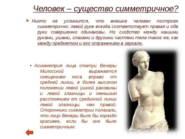 Многочисленные измерения параметров лица у мужчин и женщин показали, что прав...